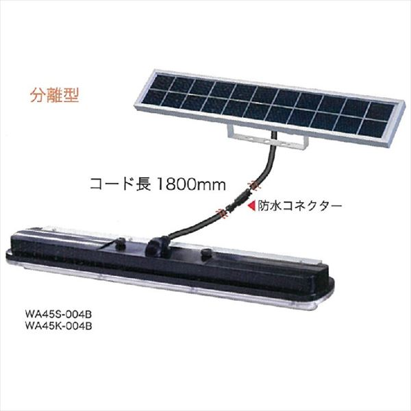 ニッケイ ソーラー照明灯 ニコソーラー・アトリウム450 WA45S型 ソーラー分離型 ワイドタイプ *WA45S-004BW  『NIKKEI アドビック』