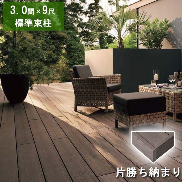 高さ550mm) 標準束柱Aセット(固定束 リクシル 人工木』 『ウッドデッキ 3間×9尺 片勝ち納まり デッキDS