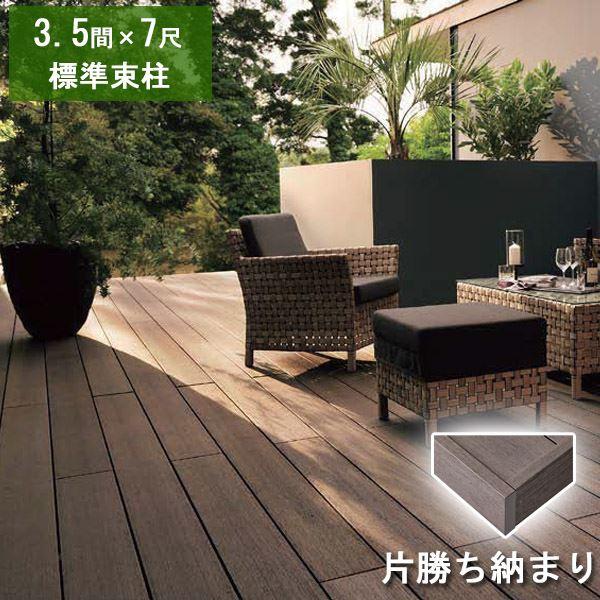 人工木』 デッキDS 『ウッドデッキ 片勝ち納まり 3.5間×7尺 標準束柱Aセット(固定束 高さ550mm) リクシル