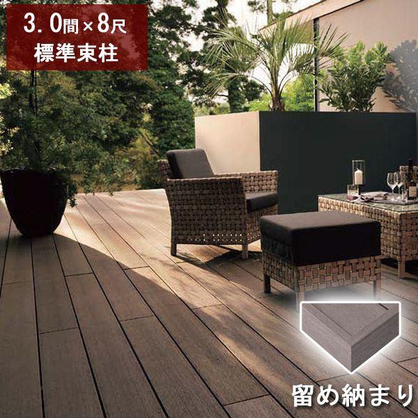 3間×8尺 留め納まり 人工木』 デッキDS リクシル 標準束柱Aセット(固定束 『ウッドデッキ 高さ550mm)