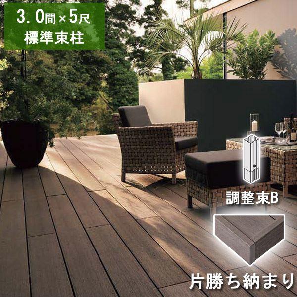 『ウッドデッキ 標準束柱Bセット(調整束 人工木』 3間×5尺 リクシル 片勝ち納まり 高さ373~550mm) デッキDS