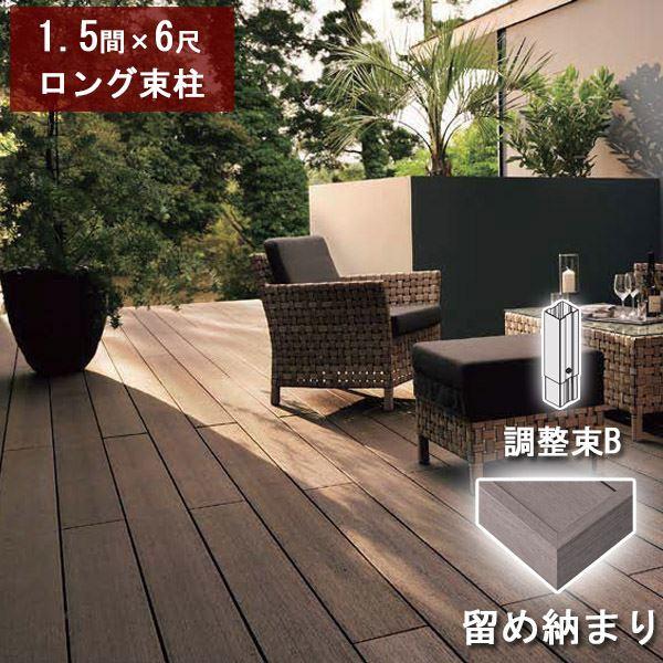 ロング束柱Bセット(調整束 『ウッドデッキ 1.5間×6尺 リクシル 高さ823~1000mm) デッキDS 留め納まり 人工木』