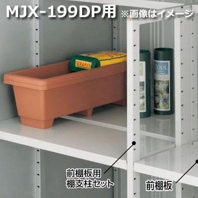 イナバ物置 MJX型前棚板セット 199DP用 *MJNにも取付可
