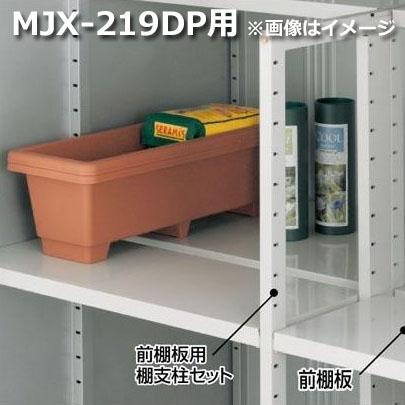イナバ物置 MJX型前棚板セット 219DP用 *MJNにも取付可
