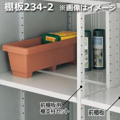 イナバ物置 MJX型 棚板234-2 イナバ物置 H2-3472 棚板234-2 2枚1組 MJX型 *MJNにも取付可, アクセサリーCoralBlue:e9defe6f --- officewill.xsrv.jp