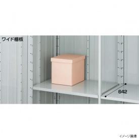 イナバ物置 NXN型 ワイド棚板75 2枚1組