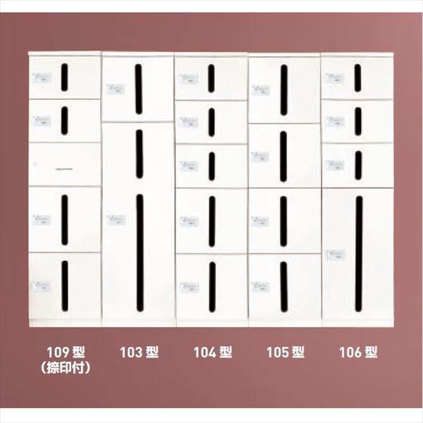 神栄ホームクリエイト カーゴボックス ダイヤル錠 SK-CBX-104-WC 『集合住宅用宅配ボックス マンション用 旧メーカー名 新協和』 ホワイト