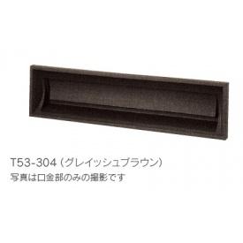 タマヤ 口金タイプ 一体型 T53-2B12D 『郵便ポスト』