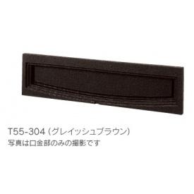 タマヤ 口金タイプ 一体型 T55-2B15 『郵便ポスト』