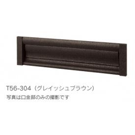 タマヤ 口金タイプ 一体型 T56-2B15D 『郵便ポスト』