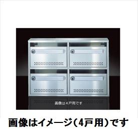 ナスタ 公団タイプ 前入前出し KS-MB4AMN-R (4戸用・受注生産品) 『郵便ポスト』 静音ラッチ錠