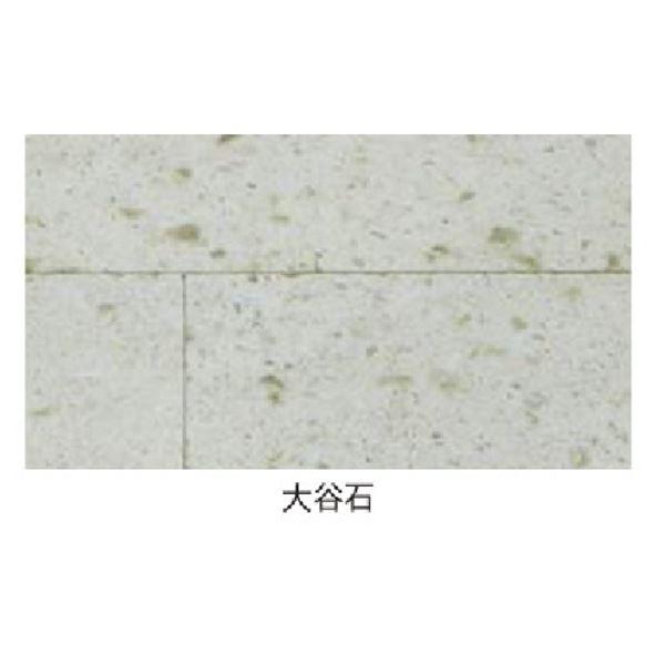 タカショー エバーアートボード 室内専用ボード W920×H1830×t2.7(mm)  『外構DIY部品』 大谷石