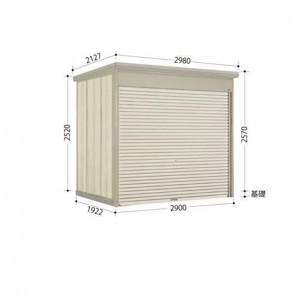 タクボ物置 WS/シャッターマン WS-Z2919 一般型 結露減少屋根  『屋外用シャッター式物置』