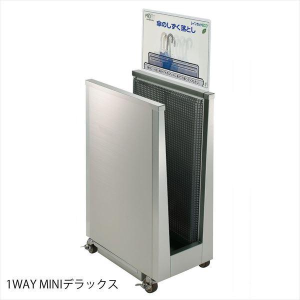 ミヅシマ工業 レインカットECO MINI・DX 業務用 235-0040 『傘立て』