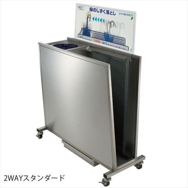 ミヅシマ工業 レインカットECO 2WAY・STD 業務用 235-0050 『傘立て』