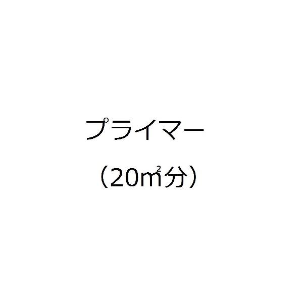 四国化成 リンクストーンF 大面積用プライマー LS200-UM-PM 大面積用プライマー 『外構DIY部品』