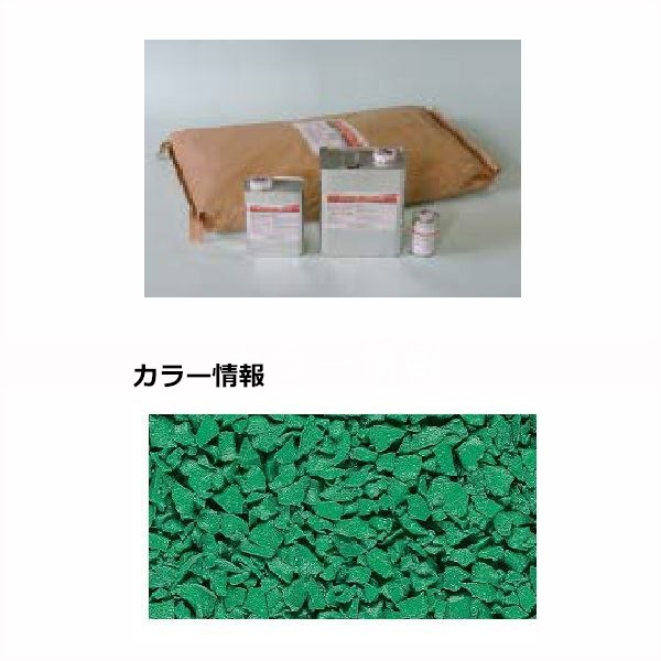 四国化成 チップロードソフト CPRS30-56 3m2(平米)セット 鏝塗タイプ 単色 『外構DIY部品』