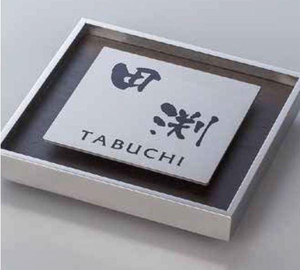 タカショー De-signシリーズ アートサイン 1型  LGL-0103 京町家かきちゃ  『表札 サイン 戸建』