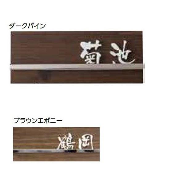 タカショー De-signシリーズ アートサイン 2型  LGL-0204 ダークパイン  『表札 サイン 戸建』