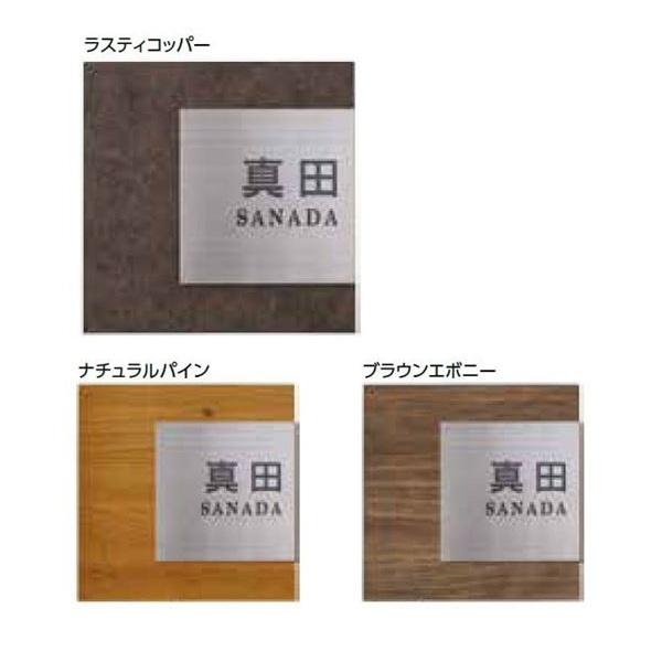 タカショー De-signシリーズ アートサイン 4型  LGL-0406 ナチュラルパイン  『表札 サイン 戸建』