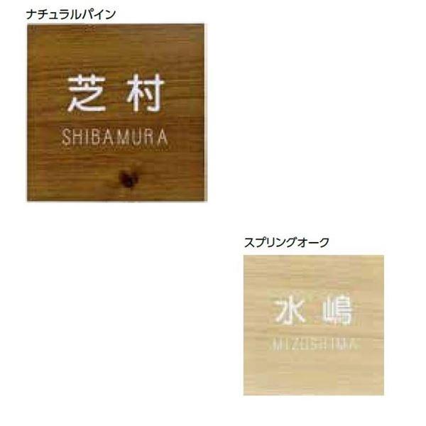 タカショー De-signシリーズ アートサイン 5型  LGL-0503 京町家かきちゃ  『表札 サイン 戸建』