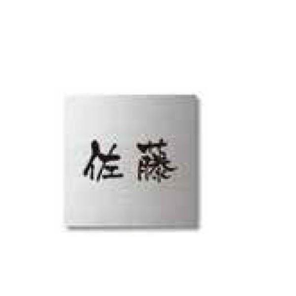 タカショー De-signシリーズ シンプルサイン 2型 105×105  LGC-0103   『表札 サイン 戸建』