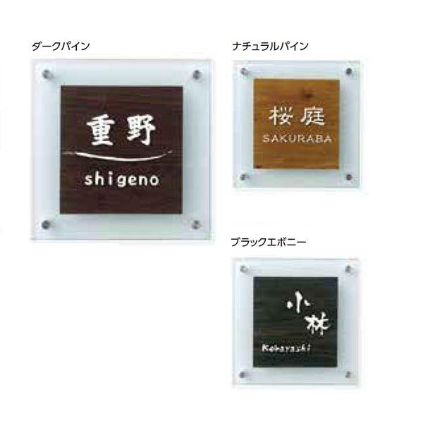 タカショー De-signシリーズ ラミネートガラスサイン   LGB-102 ナチュラルパイン  『表札 サイン 戸建』