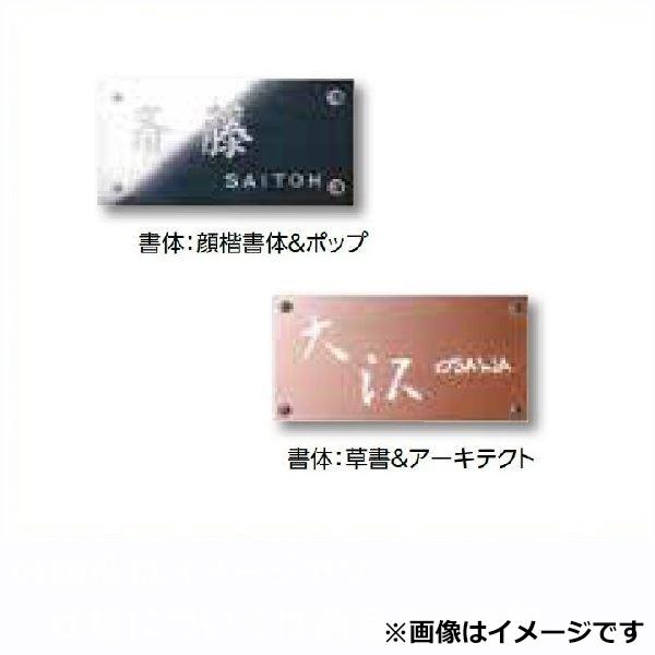 タカショー De-signシリーズ De-sign メタル メタル ベーシック(非電照タイプ)  DCP-06 銅板  『表札 サイン 戸建』