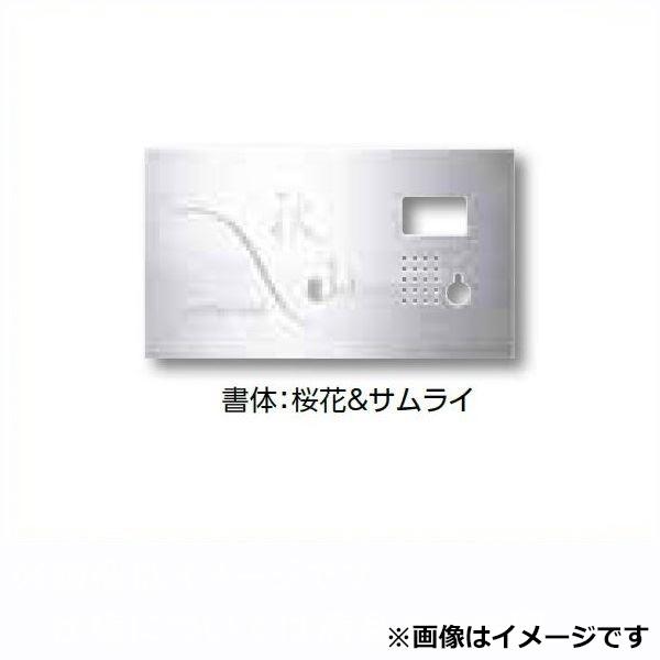 タカショー De-signシリーズ De-sign メタル インターホンカバータイプ1 100V  DSH-P01 ステンレスヘアライン  『表札 サイン 戸建』