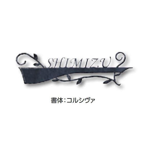 タカショー De-signシリーズ ロートアイアンアート タイプ3 12V  DIRD-32   『表札 サイン 戸建』