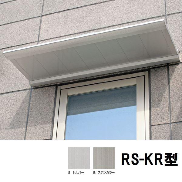 オンリーワン ヴァイザー RS-KR/KT型 W1000(H53) D600 DK5-RSK◇061B ステンカラー