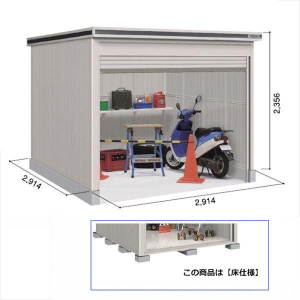 ヨドコウ LOC/エルモシャッター LOD-2929HF 物置 一般型 床タイプ 基本棟  『シャッター式屋外用物置 中型・大型 自転車の収納におすすめ』 カシミヤベージュ