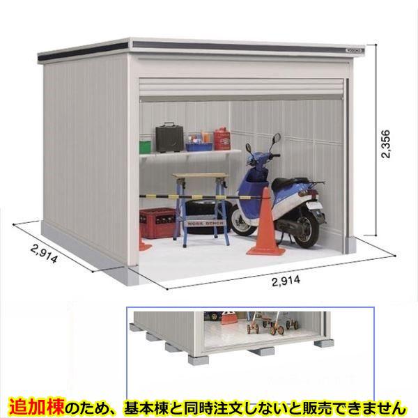 ヨドコウ LOC/エルモシャッター LOD-2929HF 物置 一般型 床タイプ 追加棟 *基本棟と同時購入価格  『シャッター式屋外用物置 中型・大型 自転車の収納におすすめ』 カシミヤベージュ