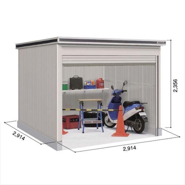 ヨドコウ LOC/エルモシャッター LODS-2929HD 物置 積雪型 土間タイプ 基本棟  『シャッター式屋外用物置 中型・大型 自転車の収納におすすめ』 カシミヤベージュ