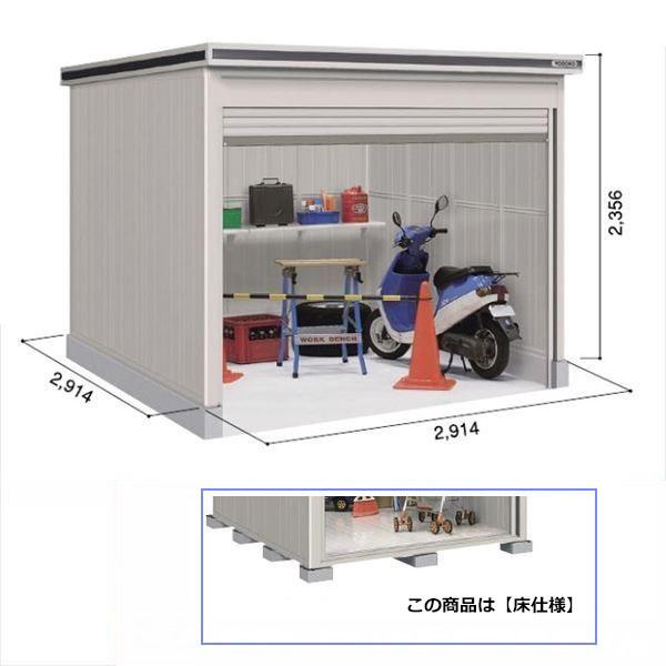 ヨドコウ LOC/エルモシャッター LODS-2929HF 物置 積雪型 床タイプ 基本棟  『シャッター式屋外用物置 中型・大型 自転車の収納におすすめ』 カシミヤベージュ