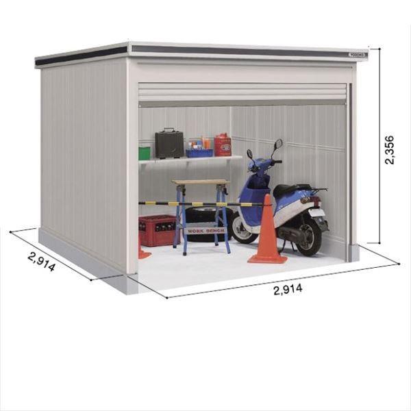 ヨドコウ LOC/エルモシャッター LODS-2929HD 物置 積雪型 土間タイプ 結露低減材付 基本棟  『シャッター式屋外用物置 中型・大型 自転車の収納におすすめ』 カシミヤベージュ