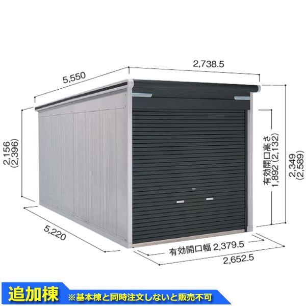 ヨドガレージ ラヴィージュ3 VGC-2652 追加棟 *基本棟と同時に購入しないと、商品の販売が出来ません 『シャッター車庫 ガレージ』