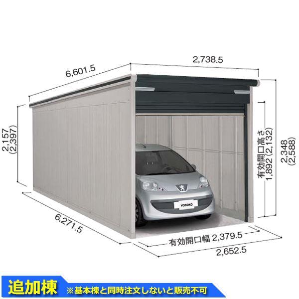 ヨドガレージ ラヴィージュ3 VGC-2662H 追加棟 *基本棟と同時に購入しないと、商品の販売が出来ません 『シャッター車庫 ガレージ』