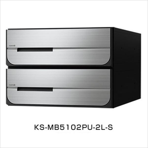 ナスタ KS-MB5102PU-2 集合住宅用ポスト 前入後出タイプ ラッチ錠 戸数2 KS-MB5102PU-2R-S 屋内用 ステンレスヘアーライン