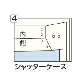 ダイケン ガレージ シャッターケース 26型