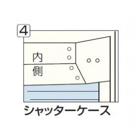 ダイケン ガレージ シャッターケース 30型