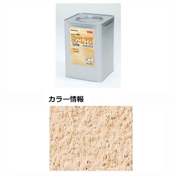四国化成 パレットクリームHG(既調合) PCH-113 20kg/缶 『外構DIY部品』