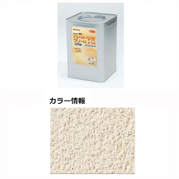 四国化成 パレットクリームHG(既調合) PCH-152 20kg/缶 『外構DIY部品』
