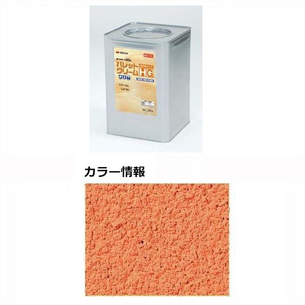 四国化成 パレットクリームHG(既調合) PCH-354 20kg/缶 『外構DIY部品』