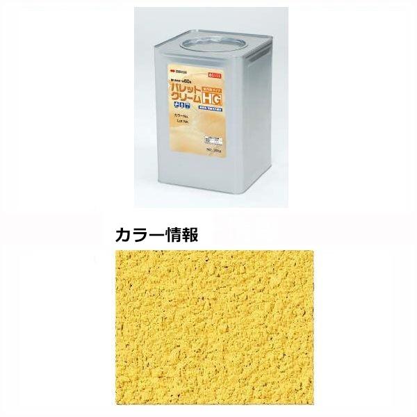 四国化成 パレットクリームHG(既調合) PCH-367 20kg/缶 『外構DIY部品』