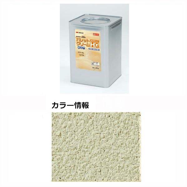 四国化成 パレットクリームHG(既調合) PCH-165 20kg/缶 『外構DIY部品』