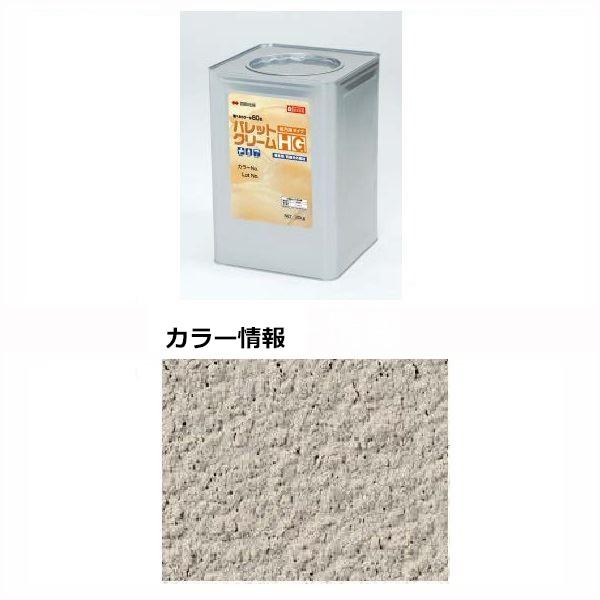四国化成 パレットクリームHG(既調合) PCH-036 20kg/缶 『外構DIY部品』