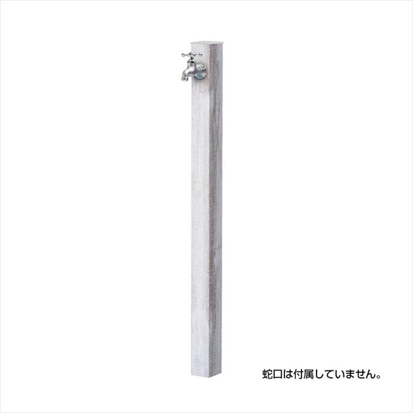 オンリーワン アルミ立水栓 Lite (本体のみ蛇口なし)  GM3-ALPI パイン パイン