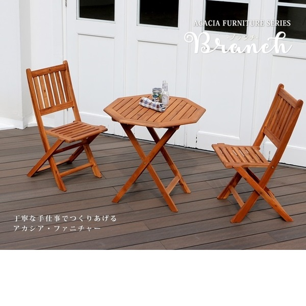Sスタイル ブランチ 天然アカシア ガーデン八角テーブル幅70&チェア(肘付) 3点セット   BR7049A-3PSET
