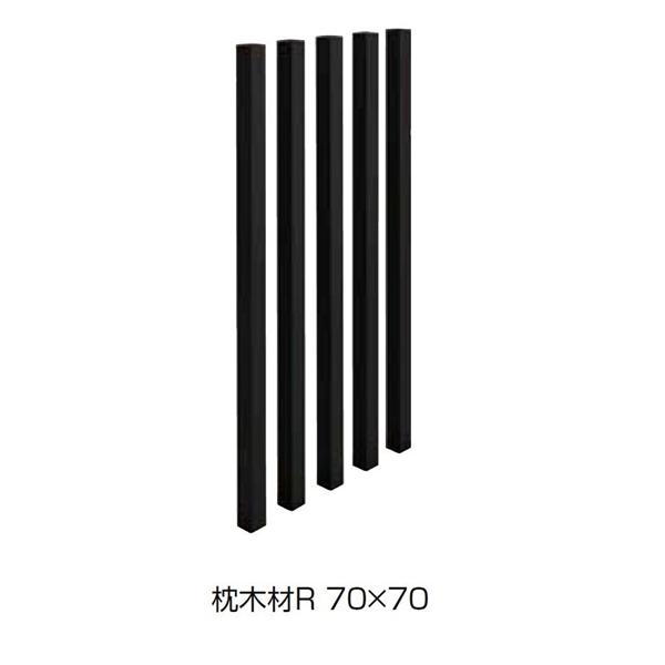 リクシル TOEX デザイナーズパーツ スリットスクリーン 枕木材R 70×70 H18 アルミ形材色 5本組 『外構DIY部品』